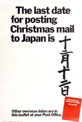 The last date for posting Christmas mail to Japan is... (1970)