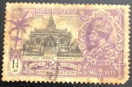 1¼a Silver Jubilee stamp from India, issued 6 May 1935.